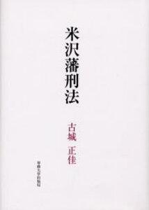 米沢藩刑法