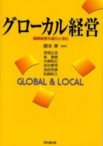 グローカル経営 国際経営の進化と深化 Global & local