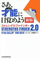 さあ、才能(じぶん)に目覚めよう ストレングス・ファインダー2.0