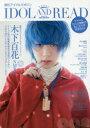 IDOL AND READ 読むアイドルマガジン 008