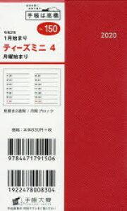 2020年版 T'mini (ティーズミニ) 4 手帳 手帳判 ウィークリー 皮革調 赤 No.150 (2020年1月始まり)