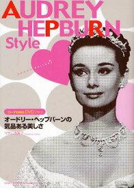 オードリー・ヘップバーンの気品ある美しさ 『ローマの休日』DVDで学ぶ