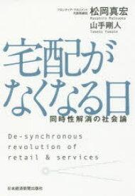 宅配がなくなる日 同時性解消の社会論 De‐synchronous revolution of retail & services