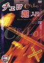 DVD チェロ[超]入門