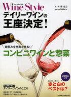 WineStyleデイリーワインの王座決定!家飲みを充実させるコンビニワインと惣菜