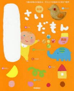 1さいだもん 1歳の好奇心の芽生え、やりとりの始まりに役立つ絵本 英語つき