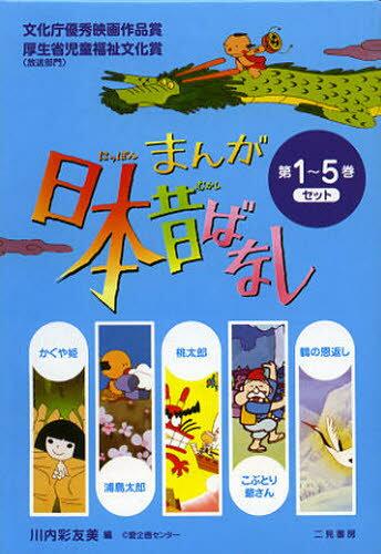 まんが日本昔ばなし 第1〜5巻 5巻セット