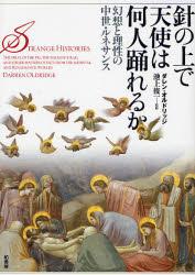 針の上で天使は何人踊れるか 幻想と理性の中世・ルネサンス