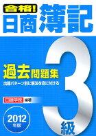 合格!日商簿記3級過去問題集2012年版