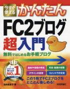 今すぐ使えるかんたんFC2ブログ超入門無料ではじめるお手軽ブログ