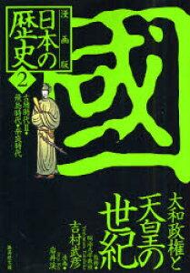 日本の歴史 漫画版 2