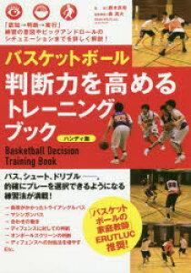 バスケットボール判断力を高めるトレーニングブック 「認知→判断→実行」練習の意図やピックアンドロールのシチュエーションまでを詳しく解説! ハンディ版