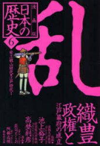 日本の歴史 漫画版 6