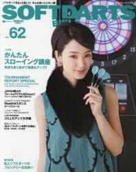 ソフトダーツ・バイブル vol.62