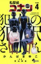 名探偵コナン犯人の犯沢さんVOLUME4