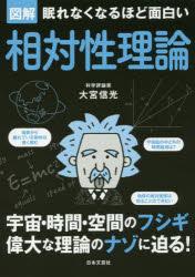 図解眠れなくなるほど面白い相対性理論
