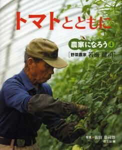 トマトとともに 野菜農家若梅健司
