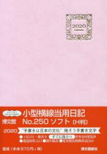 2020年版 250.小型横線当用日記・ソフトH判