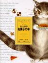 おかしな国のお菓子の本 Dayan's sweet travel