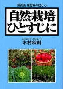 自然栽培ひとすじに 無農薬・無肥料の技と心