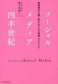 ソーシャルメディア四半世紀 情報資本主義に飲み込まれる時間とコンテンツ