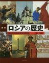 図説ロシアの歴史