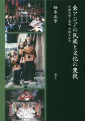 東アジアの民族と文化の変貌 少数民族と漢族、中国と日本