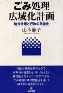 ごみ処理広域化計画 地方分権と行政の民営化