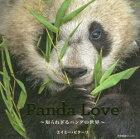 PandaLove知られざるパンダの世界