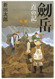 劒岳 点の記 新装版