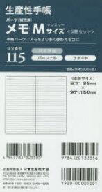 2019年版 115.メモ(5冊セット)Mサイズ
