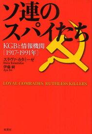 ソ連のスパイたち KGBと情報機関1917-1991年