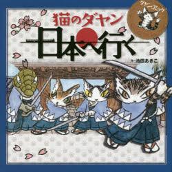猫のダヤン日本へ行く ダヤン・コミック