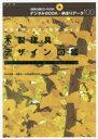 木製建具デザイン図鑑 建築空間と建具の意匠・納まり 框戸・フラッシュ戸・桟戸・紙貼障子・襖 復刻版