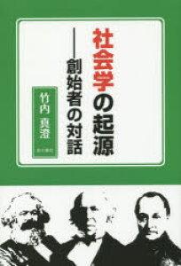 社会学の起源 創始者の対話
