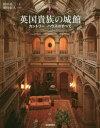 図説英国貴族の城館 カントリー・ハウスのすべて 新装版