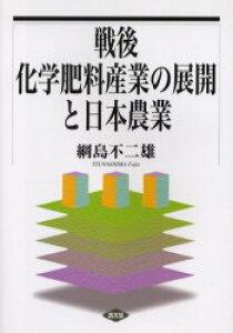 戦後化学肥料産業の展開と日本農業