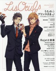 LisOeuf♪ vol.03(2016.December)
