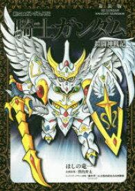 新SDガンダム外伝騎士(ナイト)ガンダム 鎧闘神戦記 新装版