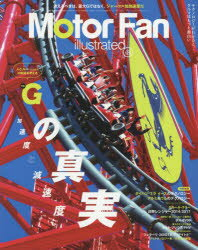 モーターファン・イラストレーテッド 図解・自動車のテクノロジー Volume128