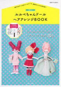 ルルベちゃんドールヘアアレンジBOOK 神戸で大ブームのチャームドール、髪型のレシピを初公開!