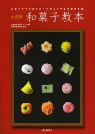 和菓子教本 決定版 和菓子作りの基本から手順とワザまで徹底解説
