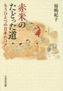 赤米のたどった道 もうひとつの日本のコメ