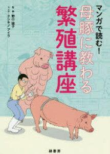 マンガで読む!母豚に教わる繁殖講座