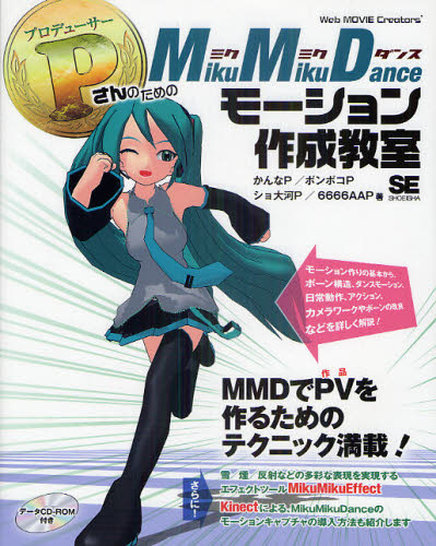 P(プロデューサー)さんのためのMikuMikuDanceモーション作成教室 Web MOVIE Creators'