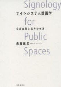 サインシステム計画学 公共空間と記号の体系