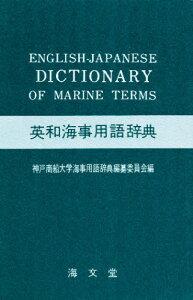 英和海事用語辞典