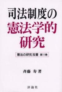 司法制度の憲法学的研究
