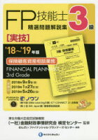 FP技能士精選問題解説集〈実技〉3級保険顧客資産相談業務'18〜'19年版