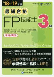 最短合格3級FP技能士 学科・実技 '18〜'19年版
